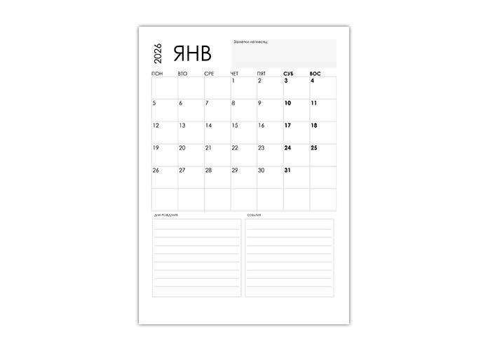 Календарь 2026 по месяцу на А4