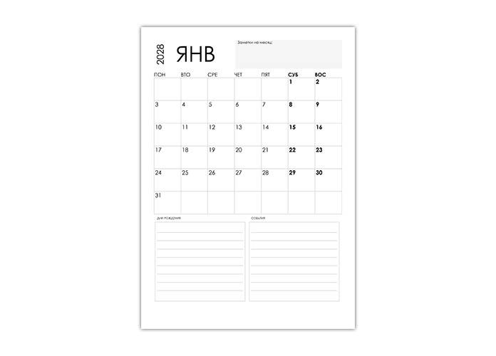 Календарь 2028 по месяцу на А4