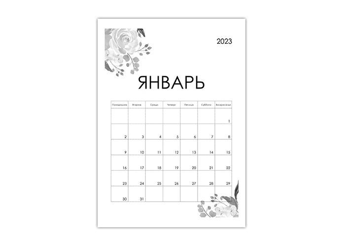 Пустой календарь 2023 по месяцам