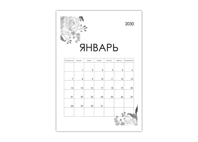 Пустой календарь 2030 по месяцам