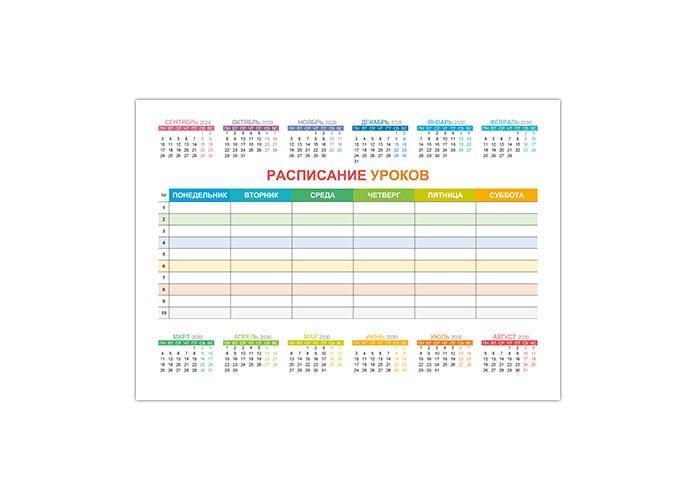 Расписание уроков с календарем 2029-2030