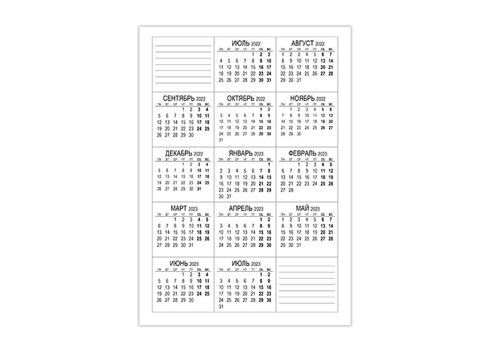 Календарь с июля 2022 по июль 2023