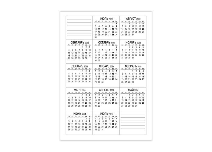 Календарь с июля 2023 по июль 2024