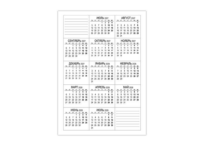 Календарь с июля 2027 по июль 2028