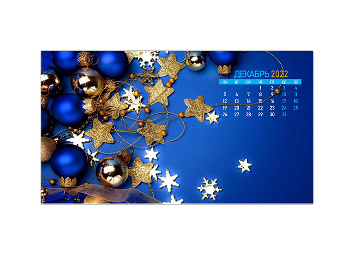 Обои-календарь на декабрь 2022
