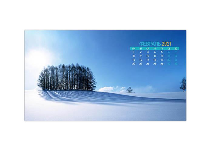 Обои-календарь на февраль 2021