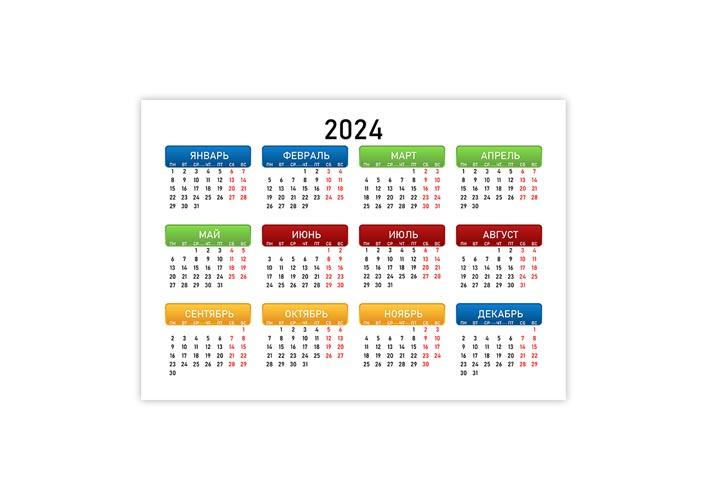 Календарь 2024 на белом фоне