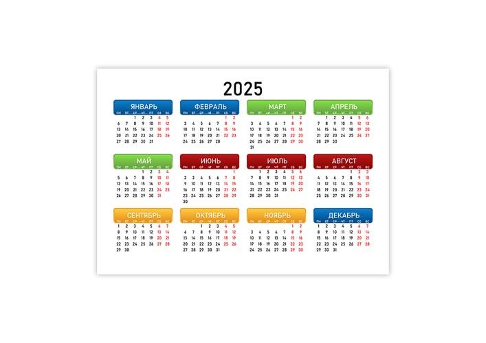 Календарь 2025 на белом фоне