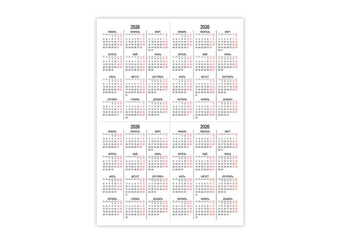 Календарь 2026 А6