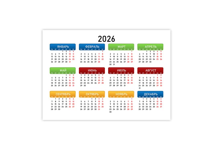 Календарь 2026 на белом фоне