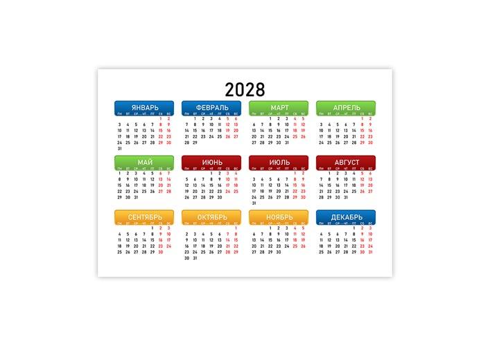 Календарь 2028 на белом фоне