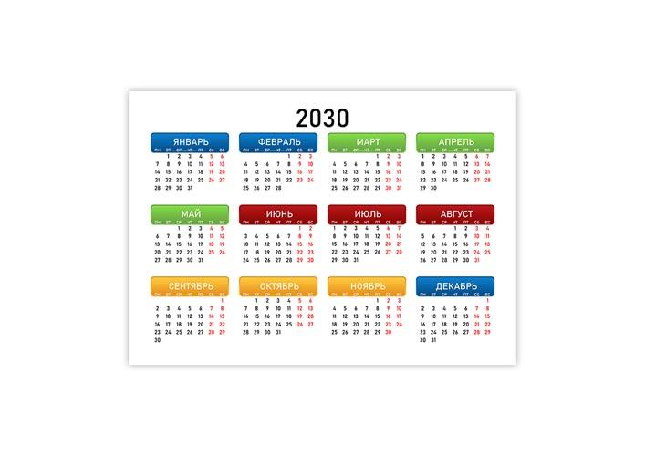 Календарь 2030 на белом фоне
