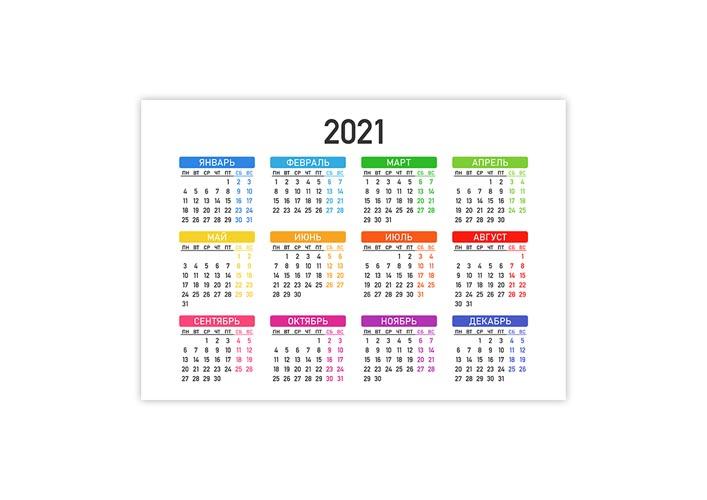 Календарь 2021 в векторе