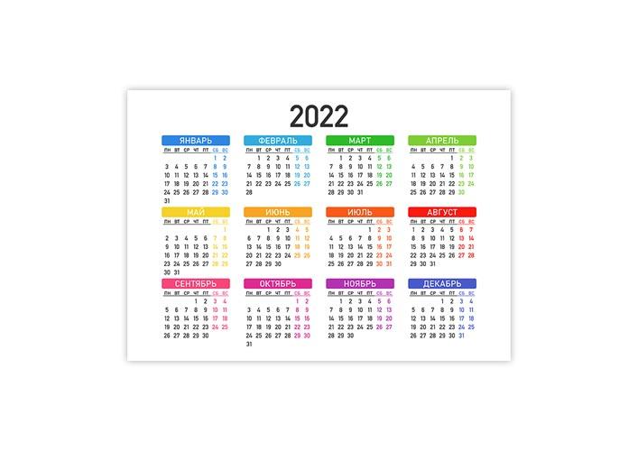 Календарь 2022 в векторе
