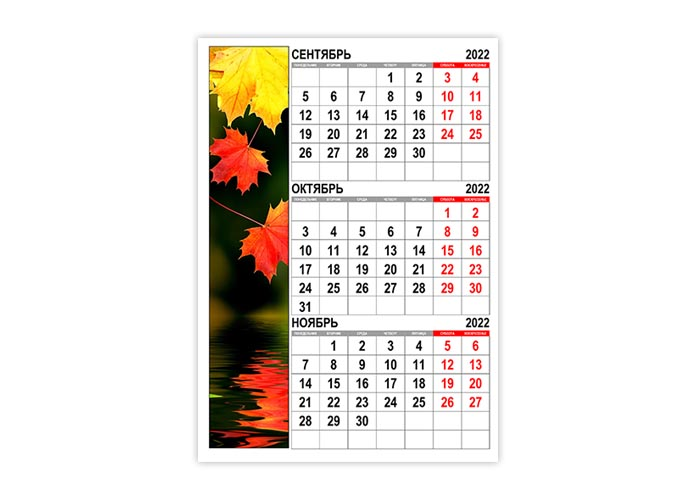 Календарь на осень 2022