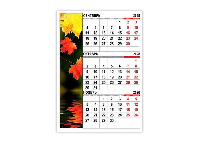Календарь на осень 2028