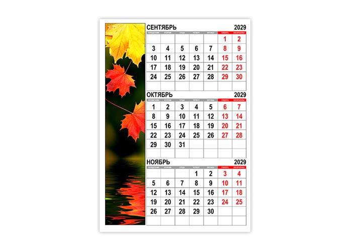 Календарь на осень 2029