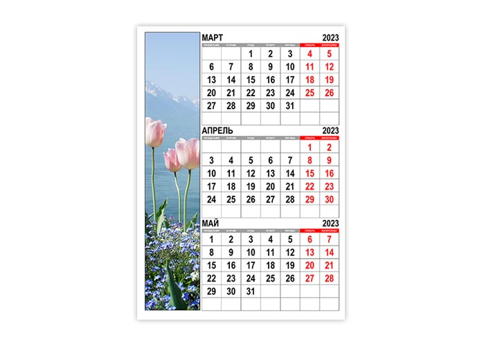 Календарь на весну 2023