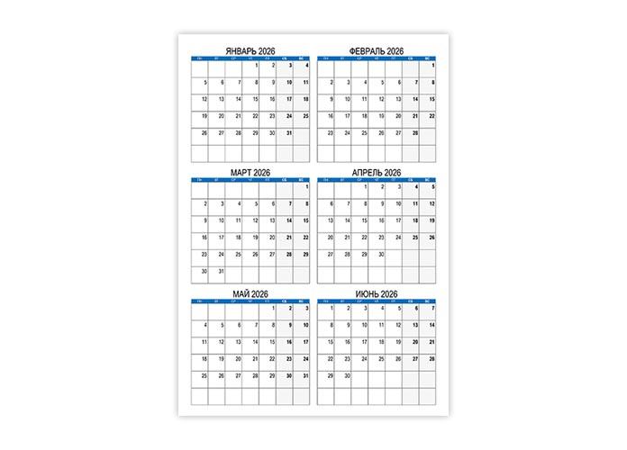 Календарь-планер 2026 по 6 месяцев на листе