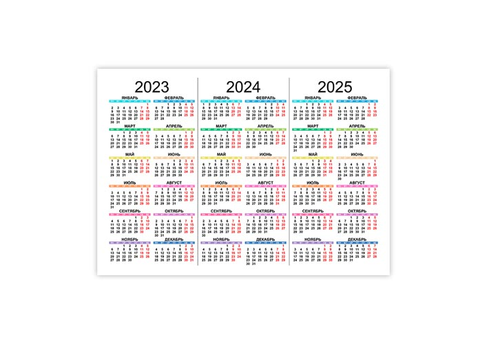 Календарь на 2023, 2024, 2025 год