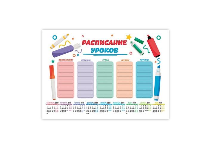 Расписание уроков с календарем 2030-2031