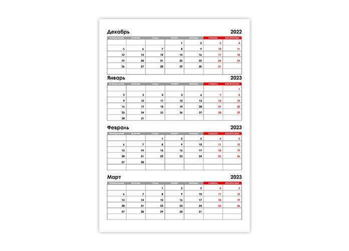 Календарь на декабрь 2022 и январь, февраль, март 2023