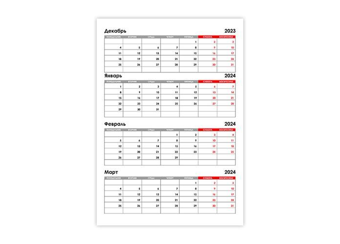 Календарь на декабрь 2023 и январь, февраль, март 2024