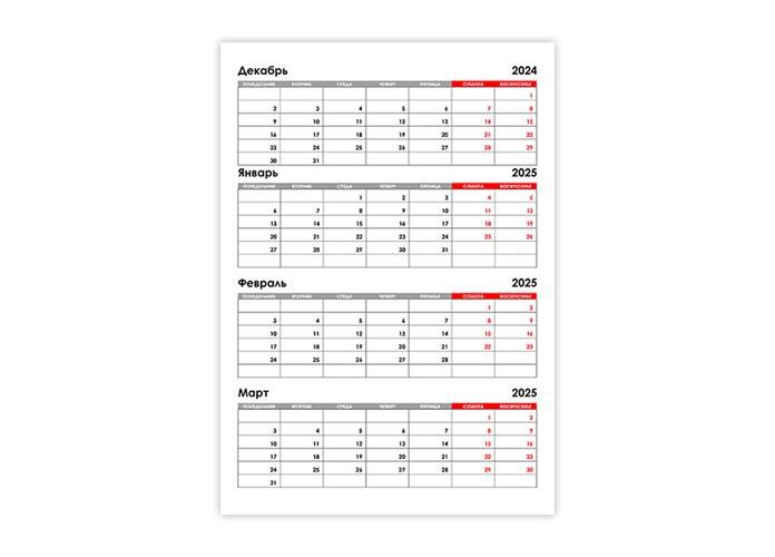 Календарь на декабрь 2024 и январь, февраль, март 2025