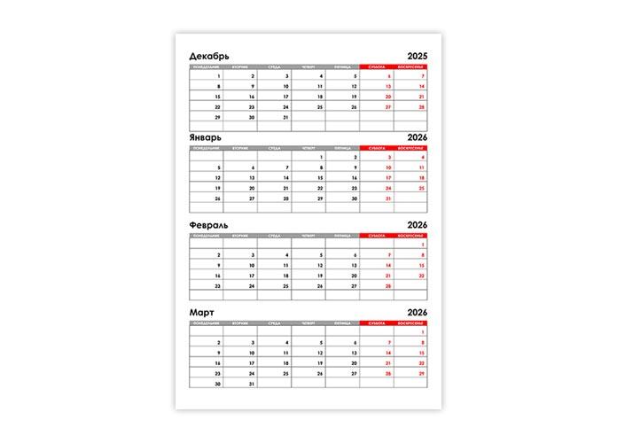 Календарь на декабрь 2025 и январь, февраль, март 2026