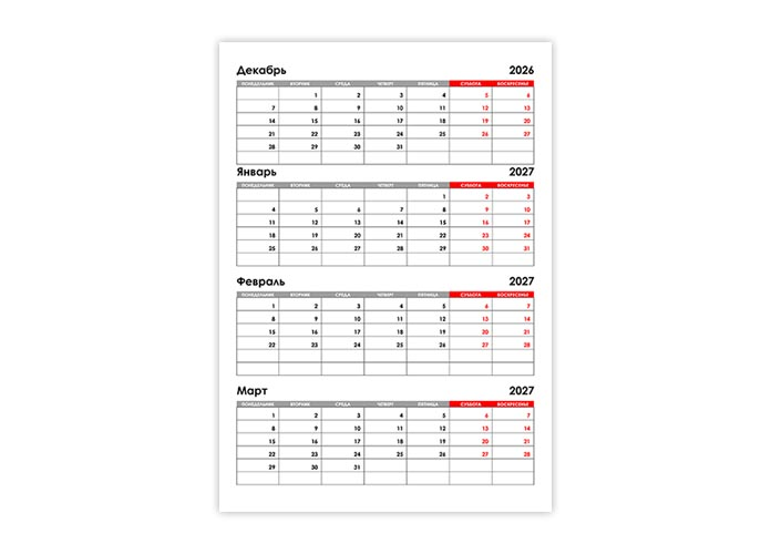 Календарь на декабрь 2026 и январь, февраль, март 2027