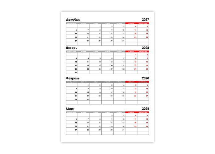 Календарь на декабрь 2027 и январь, февраль, март 2028