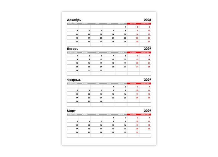 Календарь на декабрь 2028 и январь, февраль, март 2029