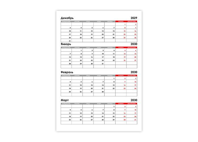 Календарь на декабрь 2029 и январь, февраль, март 2030