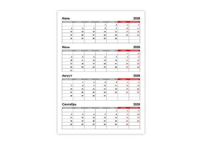 Календарь на июнь, июль, август, сентябрь 2028