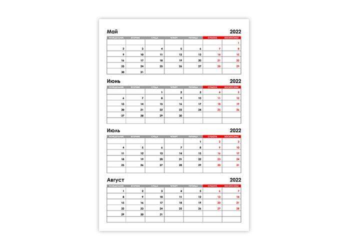 Календарь на май, июнь, июль, август 2022