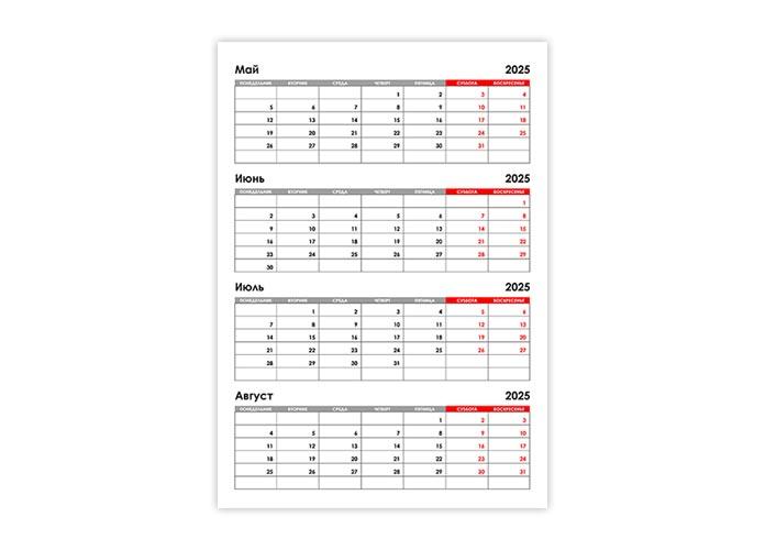 Календарь на май, июнь, июль, август 2025