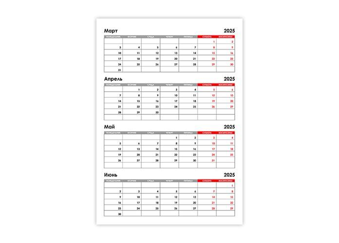Календарь на март, апрель, май, июнь 2025