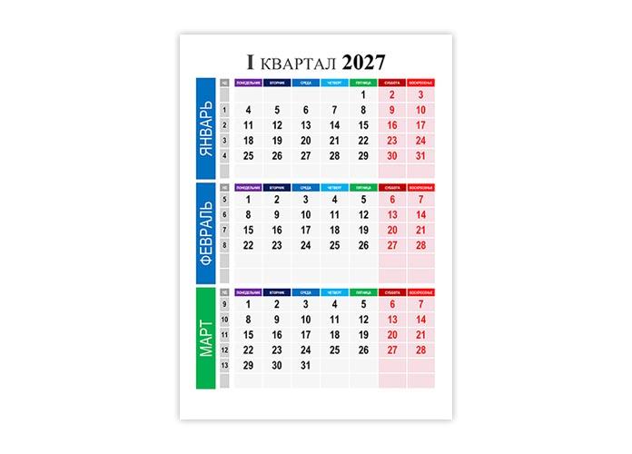 Календарь на 1 квартал 2027 года