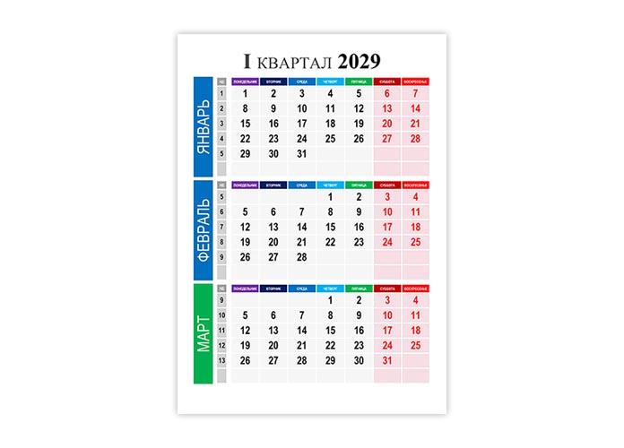 Календарь на 1 квартал 2029 года