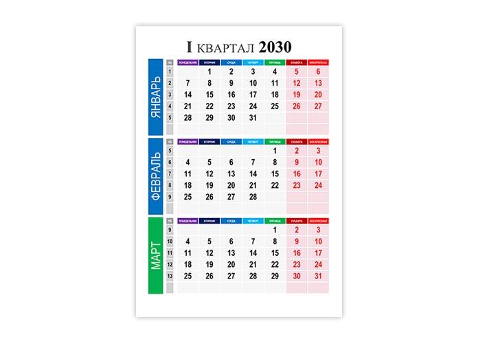 Календарь на 1 квартал 2030 года