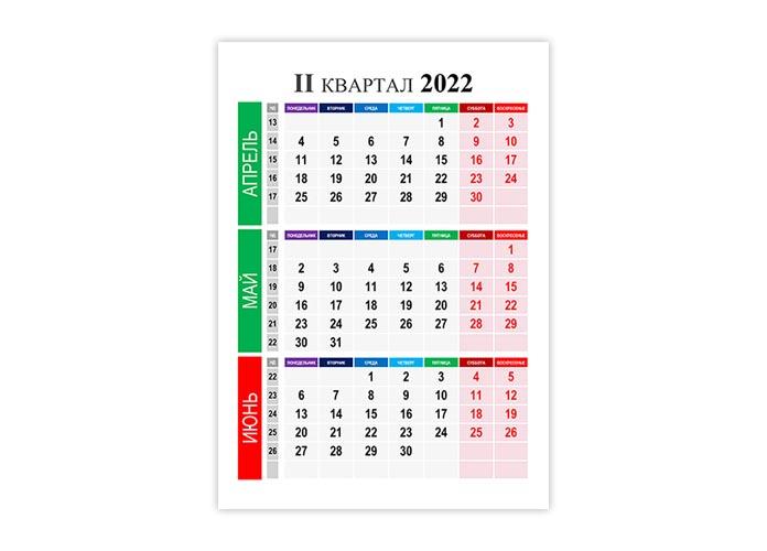 Календарь на 2 квартал 2022 года