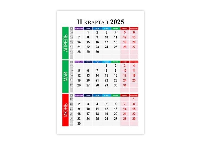 Календарь на 2 квартал 2025 года
