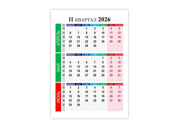 Календарь на 2 квартал 2026 года