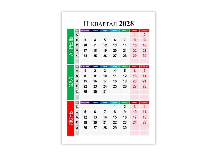 Календарь на 2 квартал 2028 года