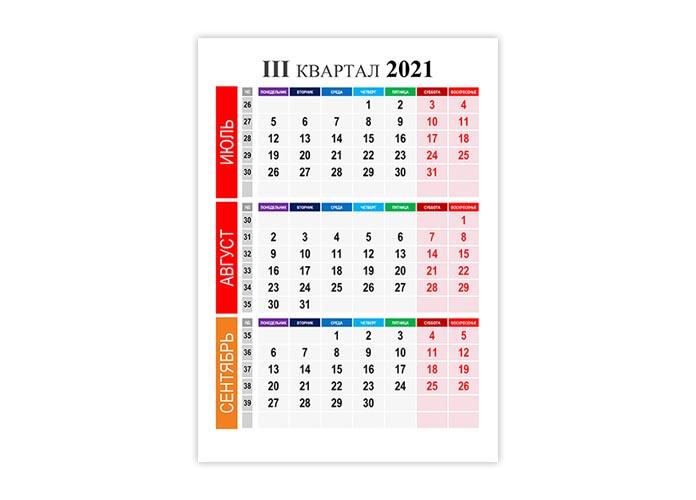 Календарь на 3 квартал 2021 года