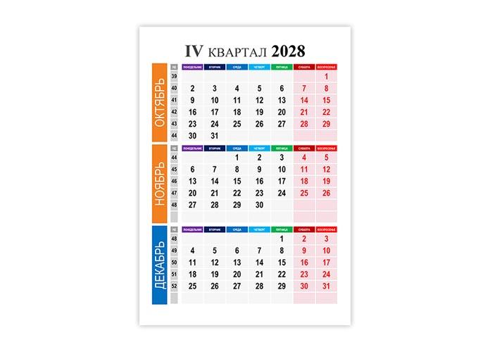 Календарь на 4 квартал 2028 года