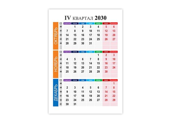 Календарь на 4 квартал 2030 года