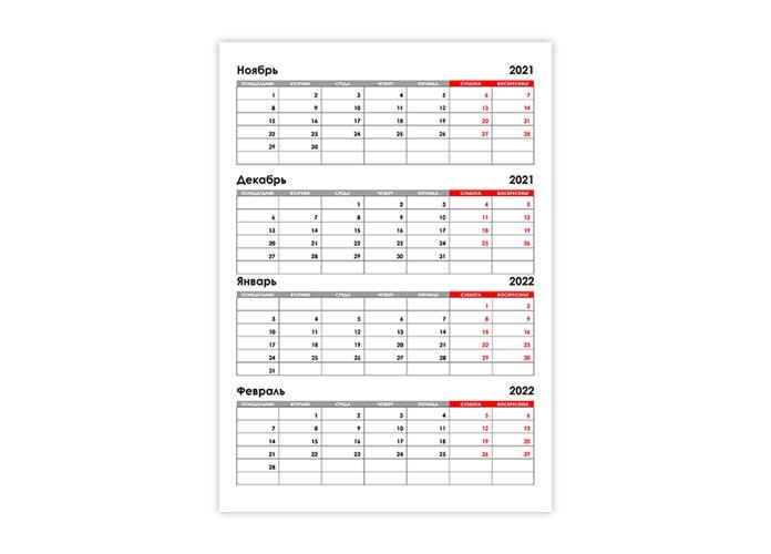 Календарь на ноябрь, декабрь 2021 и январь, февраль 2022