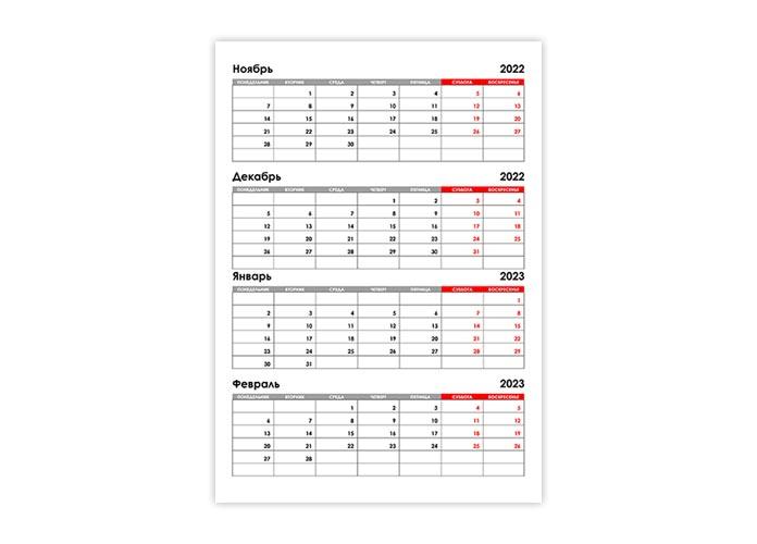 Календарь на ноябрь, декабрь 2022 и январь, февраль 2023