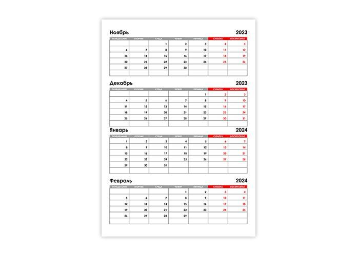 Календарь на ноябрь, декабрь 2023 и январь, февраль 2024